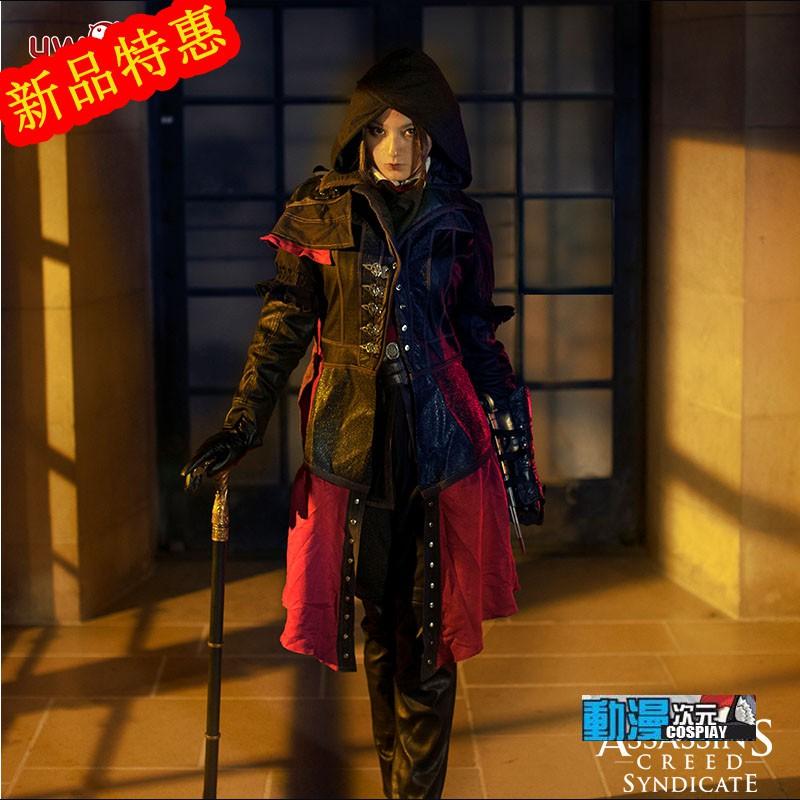 [動漫次元]刺客 梟雄cosplay 伊薇弗萊cos服套裝 女主角套裝現貨COSHF.74