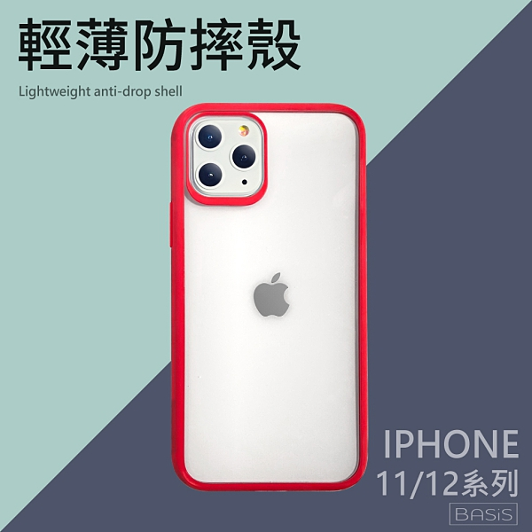 當日出貨 輕薄防摔殼iPhone11 Pro Max手機殼iPhone XR i11 Xs Max保護殼 空壓殼