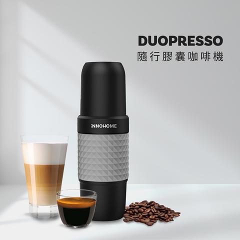 *iNNOHOME Duopresso 隨行膠囊咖啡機