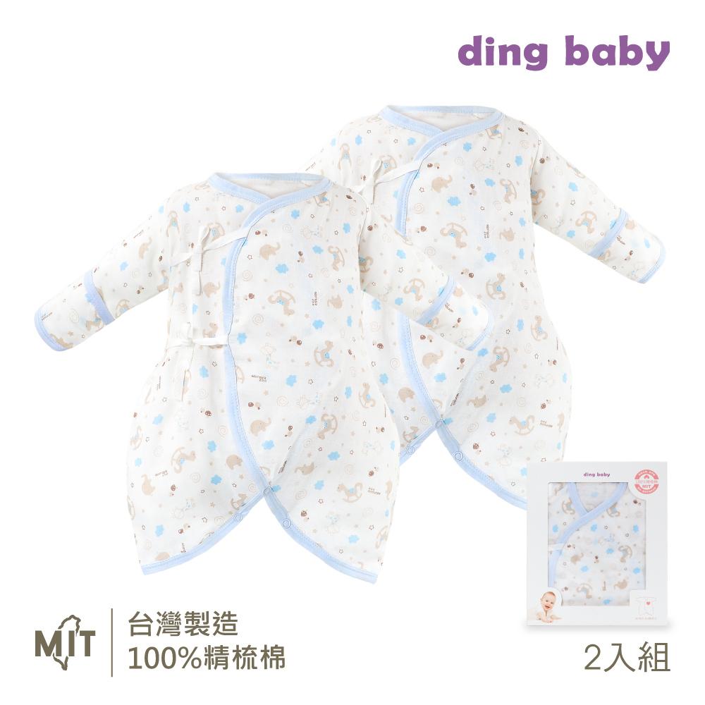 【結帳再8折】【盒裝】ding baby 歡樂純棉反摺紗布蝴蝶衣2入組-藍