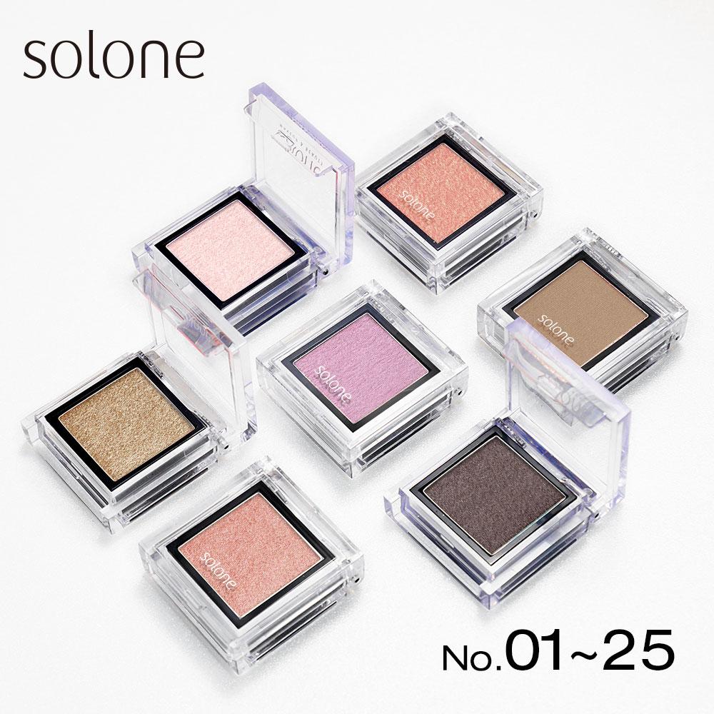 【4月獨享價】Solone 單色眼影_01-25