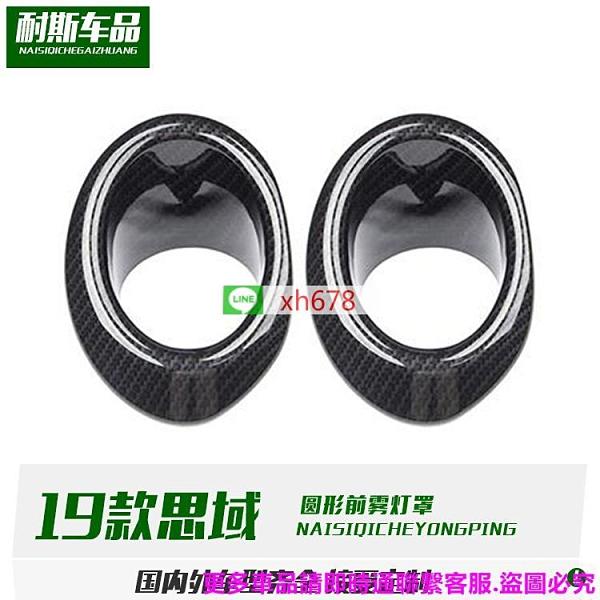 適用于19款思域改裝專用 圓形前霧燈罩 碳纖ABS外飾改裝配件