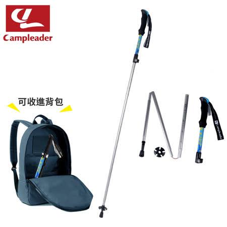 【campleader】高強度鋁合金特殊鎖點五節折疊式登山杖