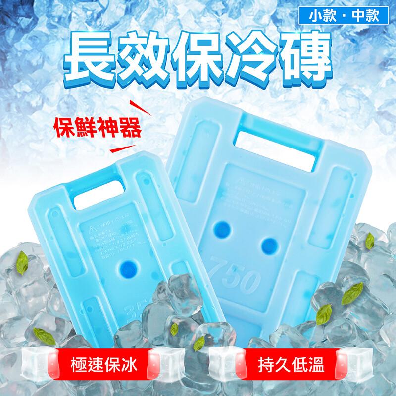 cys-yfu 冰磚-中款急凍保冷劑 保冰磚 保冰箱 保冰劑 保冷磚 凍磚 冰塊磚 保冷板冰盒