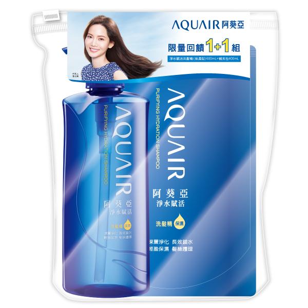 阿葵亞淨水賦活洗髮精1+1回饋組(保濕型) 600mL+補充包400mL 【康是美】