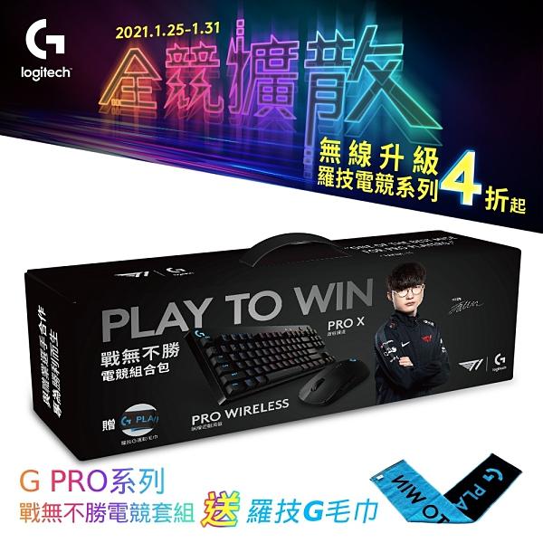 【logitech 羅技】G PRO系列 戰無不勝電競鍵鼠套組 【贈純水柔濕巾】
