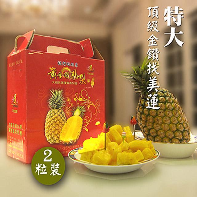 《美蓮果園》頂級金鑽鳳梨(特大2粒)