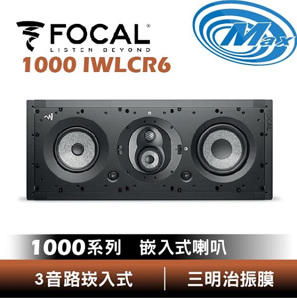 【麥士音響】FOCAL 法國品牌 1000 IWLCR6 | 1000系列 崁入式 喇叭 | 單支售