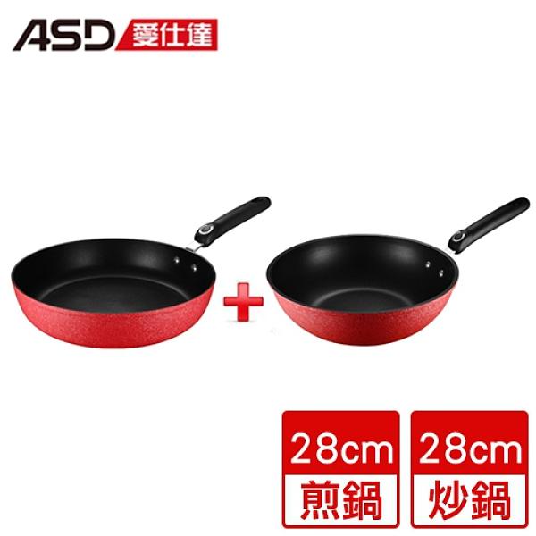 【1+1組合】ASD 冰晶紅不沾平煎鍋+炒鍋(28cm)【愛買】