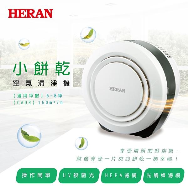 HERAN 禾聯 UV抑菌空氣清淨機 HAP-150Z1