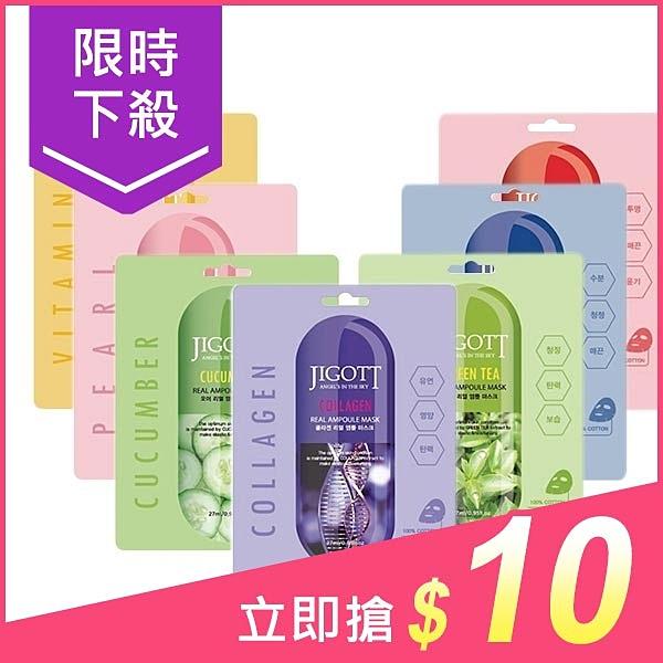 韓國 JIGOTT 鎖水保濕安瓶面膜(27ml) 款式可選【小三美日】$12