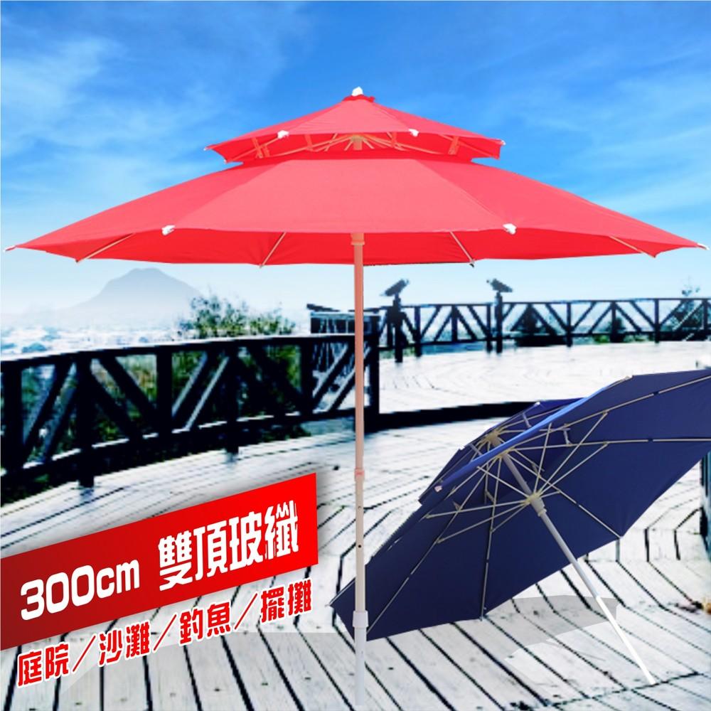 戶外傘 + 傘座 300cm超大 遮陽傘 送收納袋 雙頂傘面 12mm粗玻纖骨架