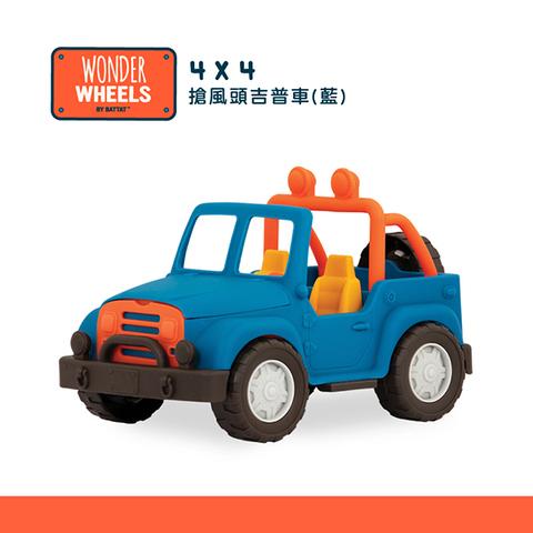 美國 B.Toys - WW系列 - 搶風頭吉普車(藍)