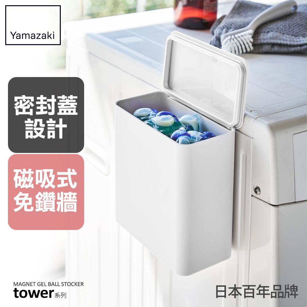 tower磁吸式洗衣球收納盒(白)/限時9折/滿兩千折200/滿四千折400/滿八千折1000