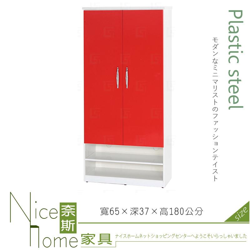 奈斯家具nice123-05-hx (塑鋼材質)2.1高6尺雙門下開放鞋櫃-紅/白色