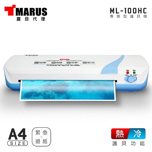 【MARUS 馬路】A4 專業型冷/熱雙溫裁刀護貝機(ML-100HC)