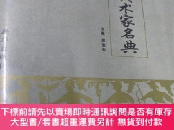 二手書博民逛書店《中國民間武術家名典》(下卷)精裝罕見有自然舊黃斑點Y10345 邱催忠 新華