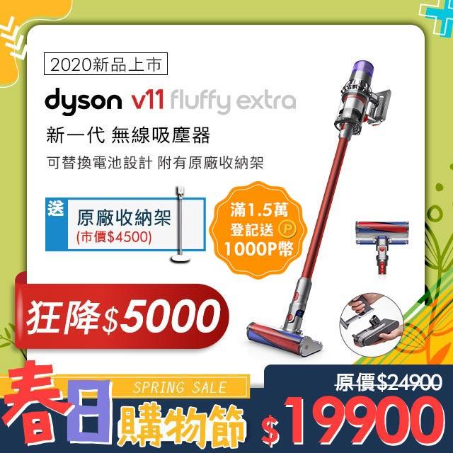 Dyson SV15 V11 Fluffy Extra手持無線吸塵器