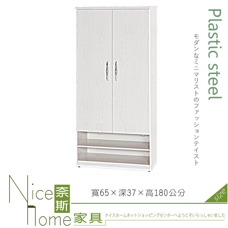 奈斯家具nice123-03-hx (塑鋼材質)2.1高6尺雙門下開放鞋櫃-白橡色