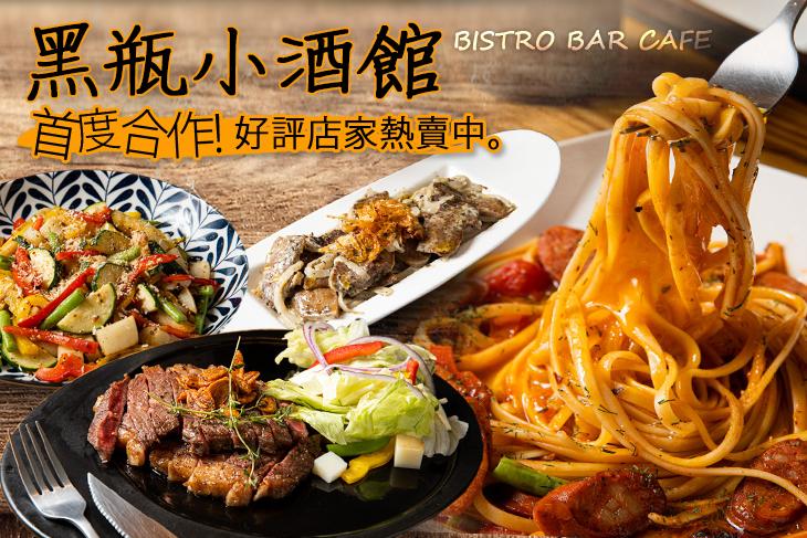【台北】黑瓶小酒館 #GOMAJI吃喝玩樂券#電子票券#美食餐飲