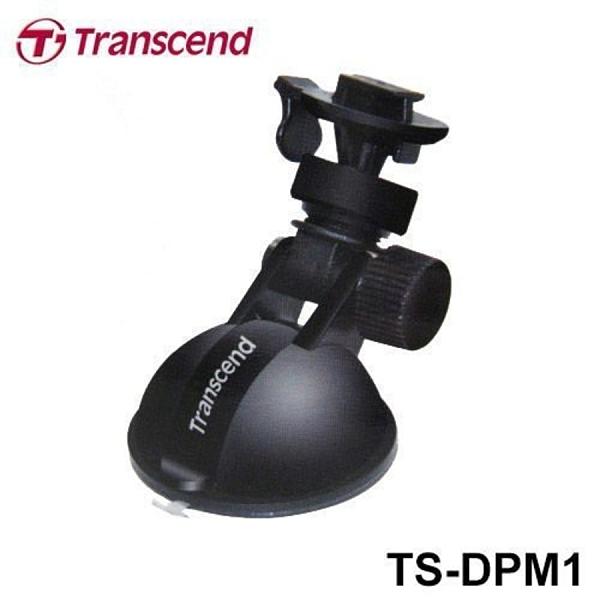 新風尚潮流 創見 吸盤式支架【TS-DPM1】 DrivePro 200 行車記錄器