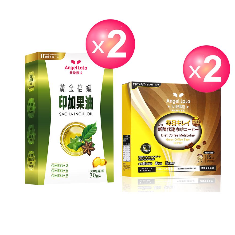 【超值禮袋組】黃金倍孅印加果油2盒+非洲芒果代謝咖啡2盒