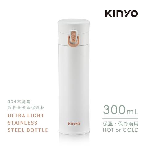 kinyo KIM-30W 不鏽鋼超輕量保溫杯300ML-白