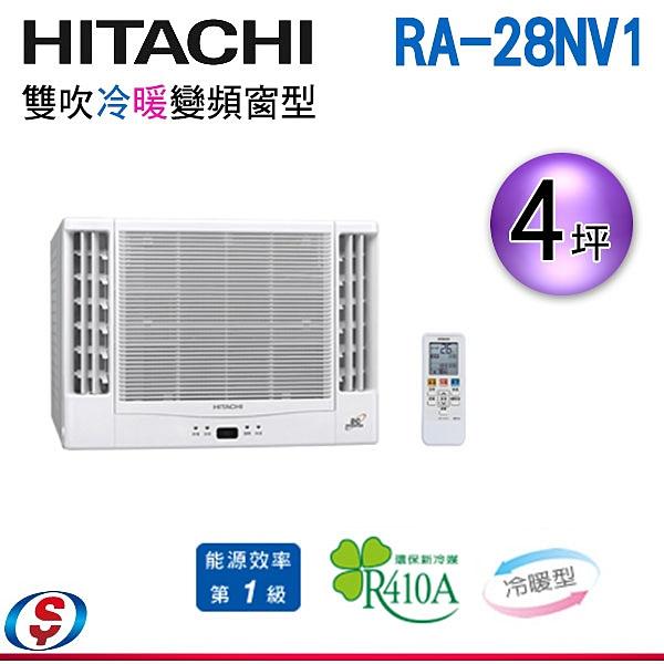 (含運安裝另計)【信源】 4坪【HITACHI 日立雙吹冷暖窗型冷氣】RA-28NV1