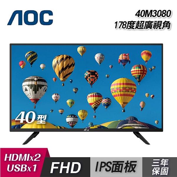 【AOC】40吋FHD液晶顯示器+視訊盒 40M3080 - 含運無安裝
