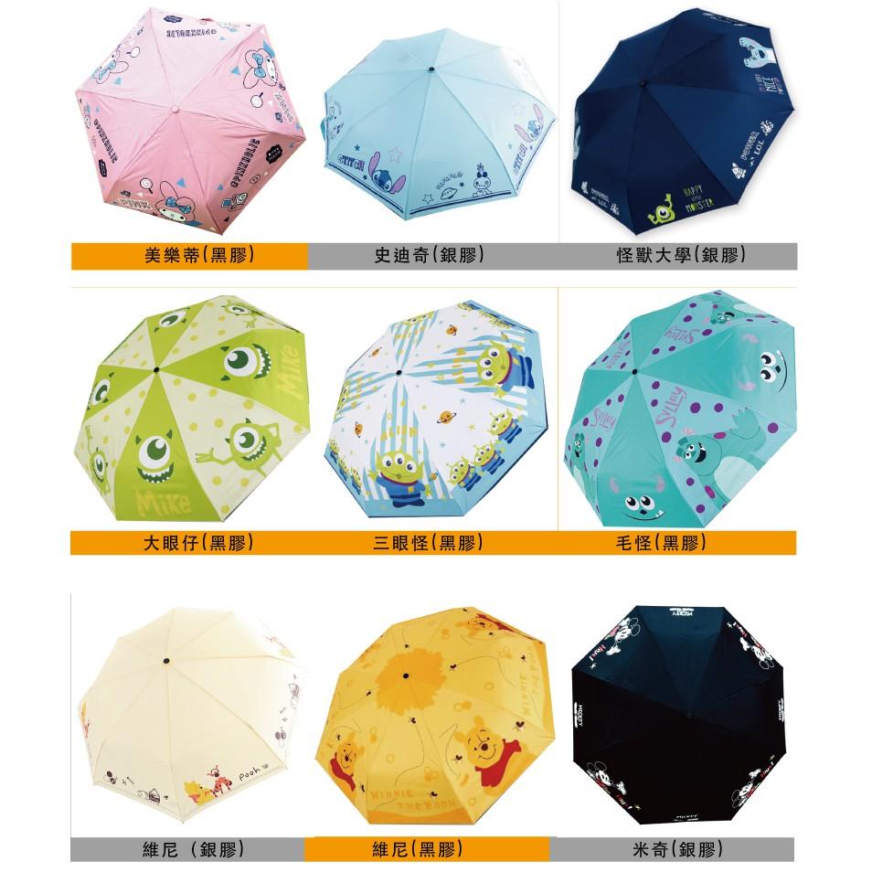 迪士尼黑膠 抗UV自動三折晴雨傘