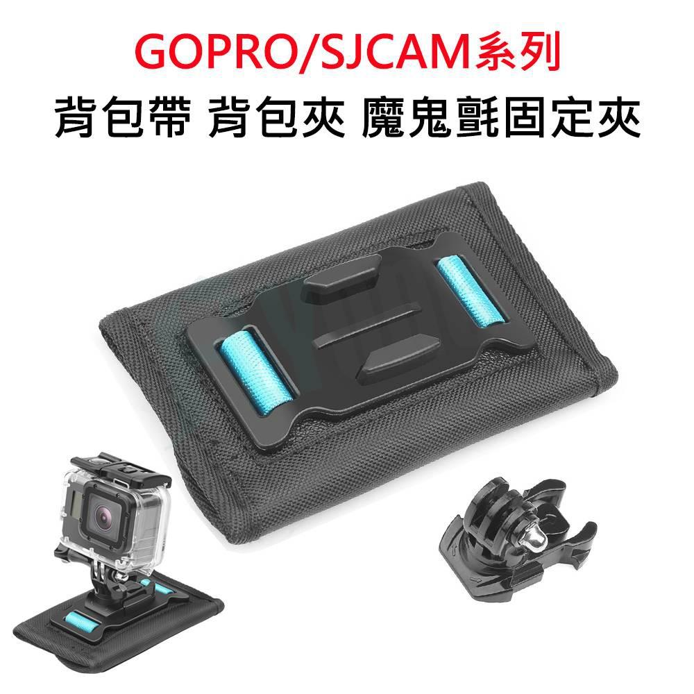 運動攝影機背包帶背包夾 魔鬼氈肩帶固定夾-適用GOPRO/SJCAM/山狗/小蟻