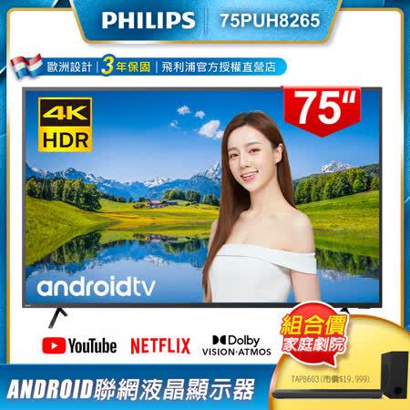 【PHILIPS飛利浦】75吋4K android聯網液晶75PUH8265  + PHILIPS飛利浦 杜比全景聲聲霸劇院TAPB603