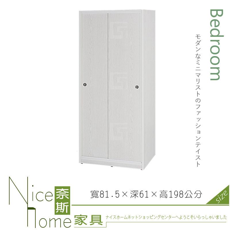 奈斯家具nice013-01-hx (塑鋼材質)拉門2.7尺衣櫥/衣櫃-白橡色