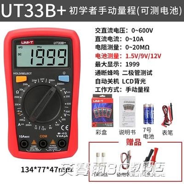 優利德UT33D/B數字萬用表袖珍自動防燒便攜式輕便小型數顯萬能表 數碼 伊衫風尚