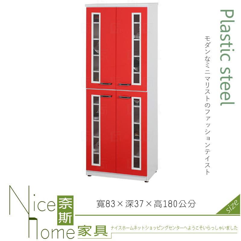 奈斯家具nice118-14-hx (塑鋼材質)2.7高6尺四門鞋櫃-紅/白色