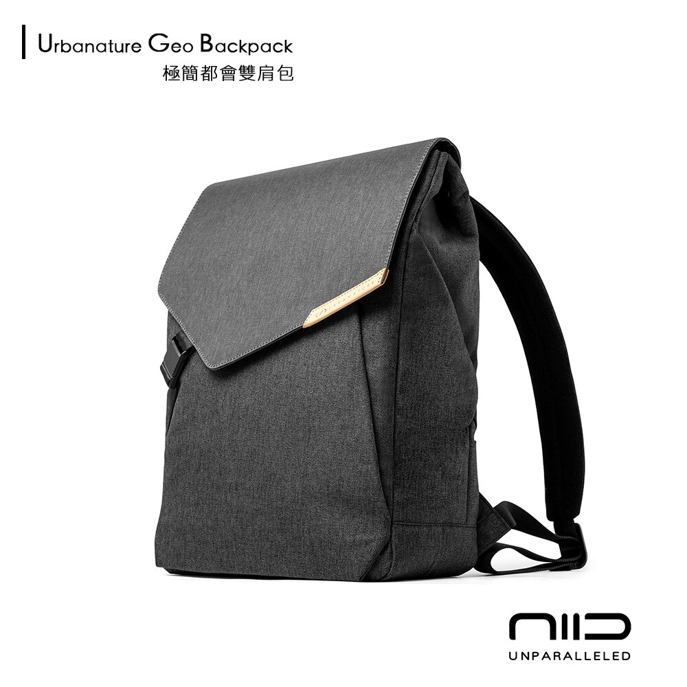 NIID 極簡都會雙肩包 Urbanature Geo Backpack