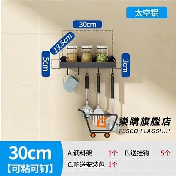 瓶罐置物架 廚房置物架調味料瓶罐盒油鹽醬醋佐料刀筷鍋用品家用大全收納架子