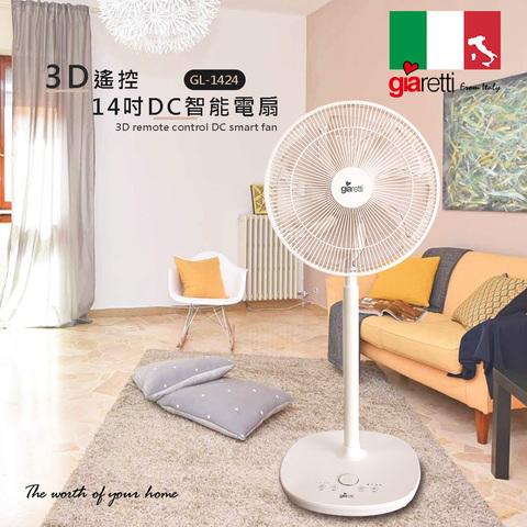 Giaretti 3D遙控14吋DC智能電扇