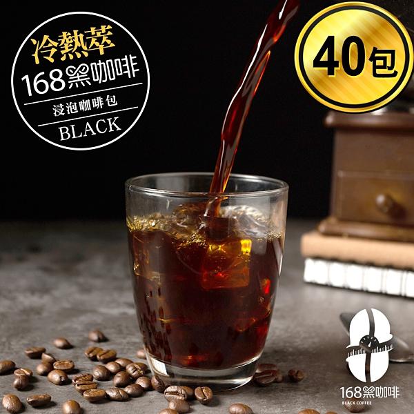 168黑咖啡 冷熱萃浸泡咖啡包環保包裝40包入