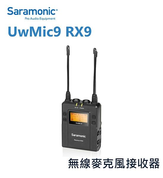 黑熊數位 Saramonic 楓笛 UwMic9 RX9 無線麥克風接收器 單聲道 雙聲道 收音 監聽 無線 錄影