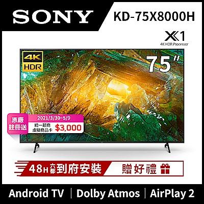 【5/1~5/31送3%超贈點】SONY索尼 75吋 4K HDR Android智慧連網液晶電視 KD-75X8000H