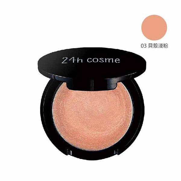 24h 肌膚友善礦物眼影修容兩用霜2.5g (03貝殼淺粉)