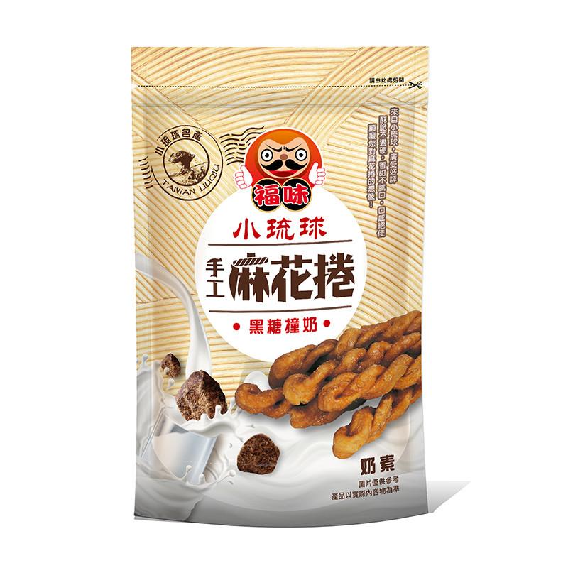 福味手工麻花捲(黑糖撞奶口味)200g
