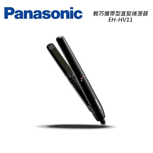 Panasonic 國際牌 輕巧攜帶型直髮捲燙器EH-HV11-K黑