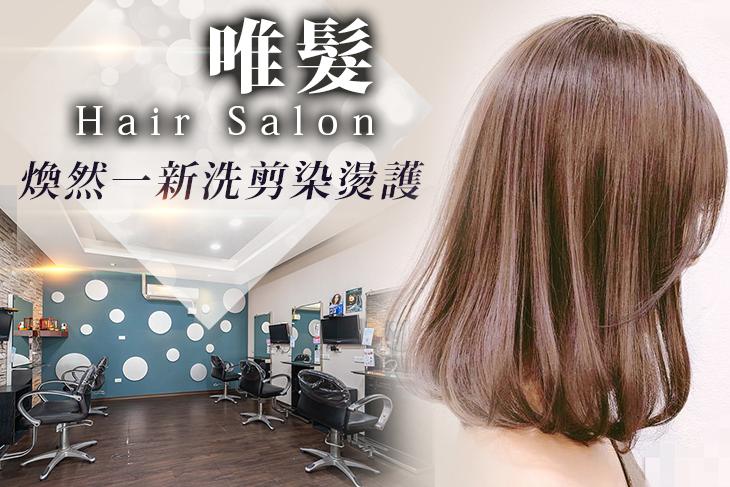 【桃園】唯髮 Hair Salon #GOMAJI吃喝玩樂券#電子票券#美髮