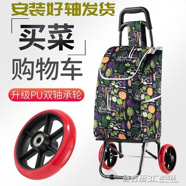 購物車 買菜車小拉車行李手拉車摺疊拖車拉桿小推車家用便攜 伊衫風尚