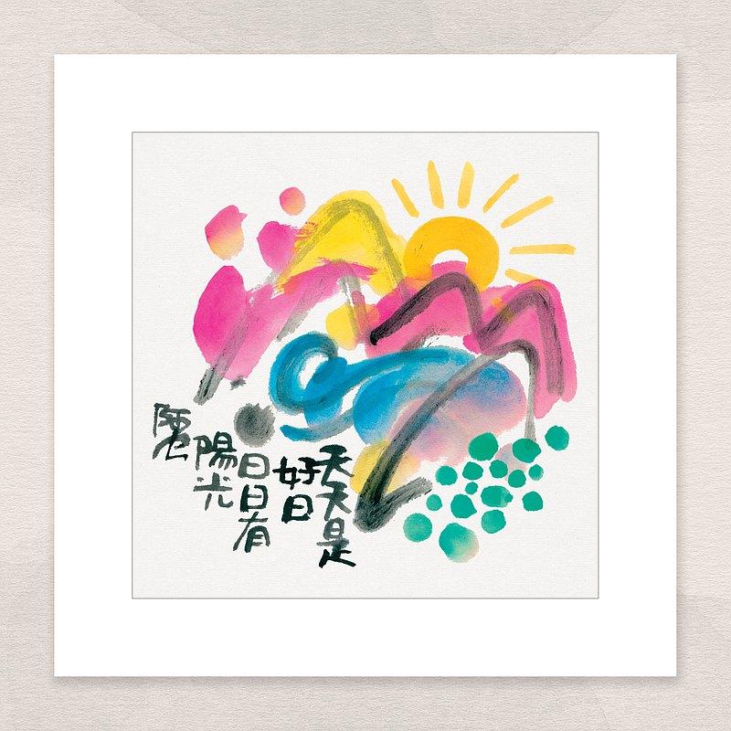 數碼微噴版畫 -【天天是好日 日日有陽光】- ac-1208