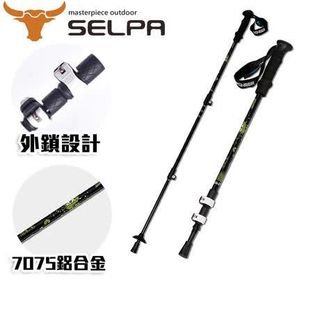 【韓國SELPA】開拓者特殊鎖點三節式7075鋁合金握把式登山杖(五色任選)