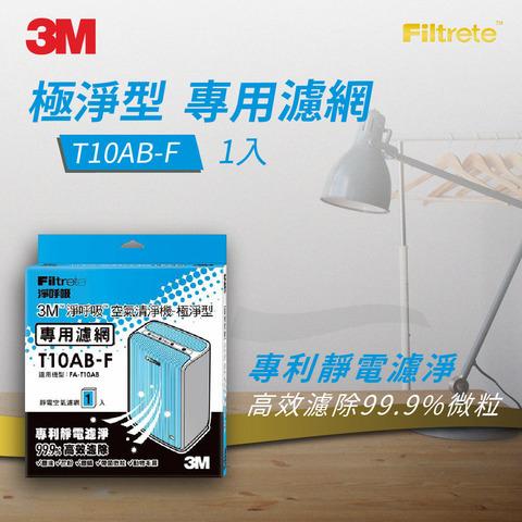 *3M 極淨型清淨機專用濾網-6坪適用T10AB-F