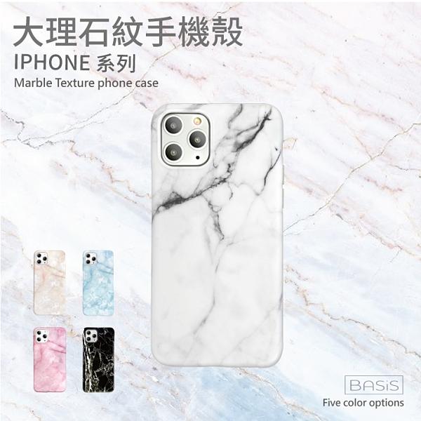 實拍5色現貨 iPhone 7 / 8 大理石紋手機殼 保護殼 保護套